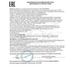 Декларация соответствия на сыворотки GiGi часть 1