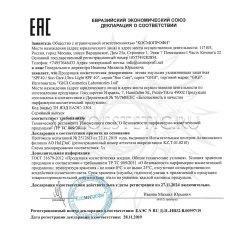 Декларация соответствия на Ultra Light SPF 40 GiGi