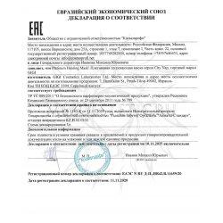 Декларация соответствия на Platinum Heating Mask City NAP GiGi