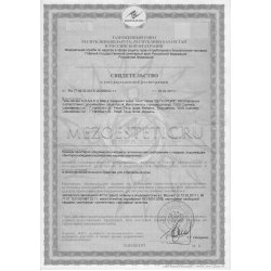 Регистрационное свидетельство на гель-пилинг A.H.A. GLYCOPURE