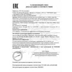 Декларация соответствия на Bioplasma часть 2