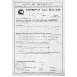 Сертификат соответствия на Deep cleansing pads Derma Clear