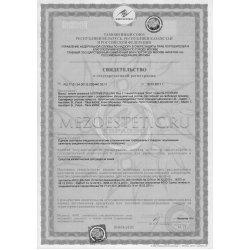 Регистрационное свидетельство на ENZYME PEELING GLYCOPURE