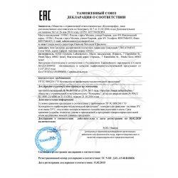 Декларация соответствия на Treatment Cover Stick Lipacid