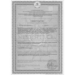 Регистрационное свидетельство на Acne Peel Medic Peel