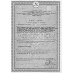 Регистрационное свидетельство на Drema Peel Medic Peel