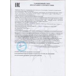 Декларация соответствия на бустеры и сыворотки Nutri-Peptide