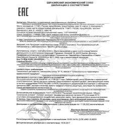 Декларация соответствия на MedPro pH Neutralizer Inspira