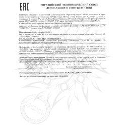 Декларация соответствия на туалетную воду Inspira