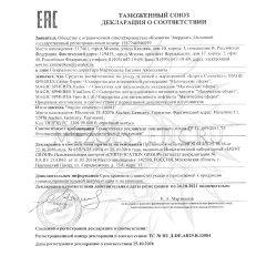 Декларация соответствия на продукцию Inspira Cosmetics Janssen 4