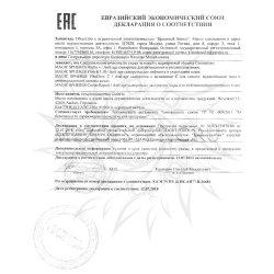 Декларация соответствия на продукцию Inspira Cosmetics Janssen 6