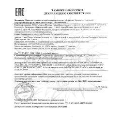 Декларация соответствия на продукцию Janssen №1