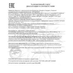 Декларация соответствия на продукцию Janssen №2