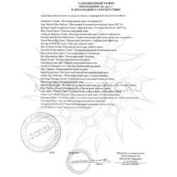 Приложение к декларации соответствия на продукцию Janssen №2