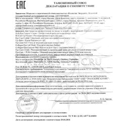 Декларация соответствия на продукцию Janssen №3