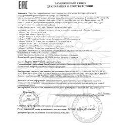 Декларация соответствия на продукцию Janssen №4