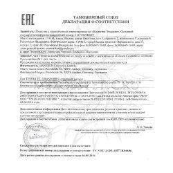 Декларация соответствия на продукцию Janssen №5