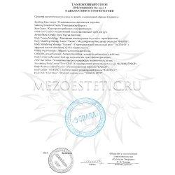Приложение к декларации соответствия на продукцию Janssen №5