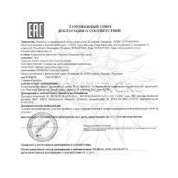 Декларация соответствия на продукцию Janssen №6