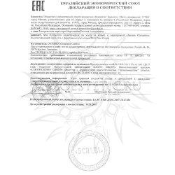 Декларация соответствия на AHA Face Cream Janssen