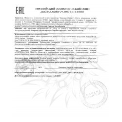 Декларация соответствия на Anti-Wrinkle Booster Janssen