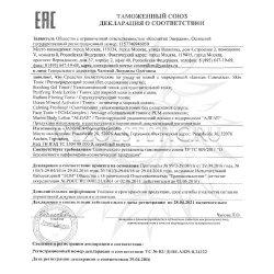 Декларация соответствия на продукцию Janssen №7