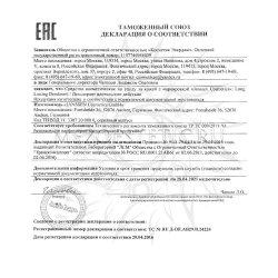 Декларация соответствия на Long Lasting Deodorant Janssen