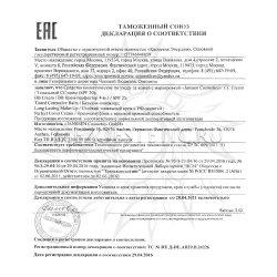 Декларация соответствия на продукцию Janssen №8