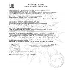 Декларация соответствия на продукцию Janssen №9