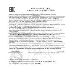 Декларация соответствия на Perfect Powder Fixing Janssen