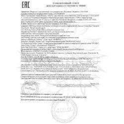 Декларация соответствия на продукцию Janssen №11