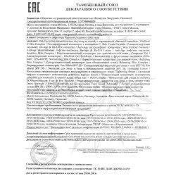 Декларация соответствия на продукцию Janssen №12