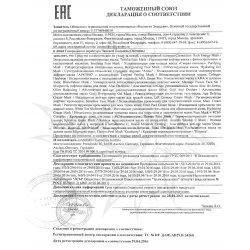 Декларация соответствия на продукцию Janssen №13