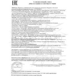 Декларация соответствия на продукцию Janssen №14