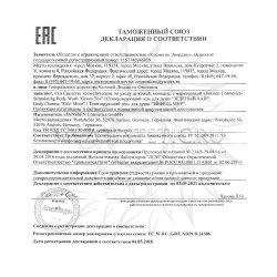 Декларация соответствия на продукцию Janssen №15