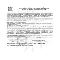 Декларация соответствия на Epigenetic Serum Janssen