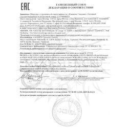 Декларация соответствия на Acai Hydrating Janssen