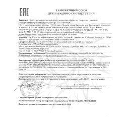 Декларация соответствия на Effect Serum Janssen