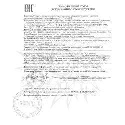 Декларация соответствия на Eye Cream Janssen