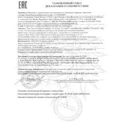 Декларация соответствия на продукцию Janssen №16