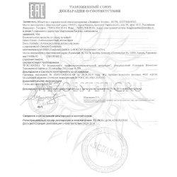 Декларация соответствия на продукцию Janssen №17