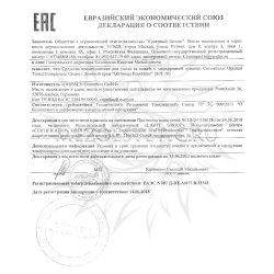 Декларация соответствия на Optimal Tinted Cream Janssen