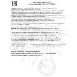 Декларация соответствия на Multi Action Cleansing Balm Janssen