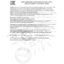 Декларация соответствия на Mask Activator Janssen