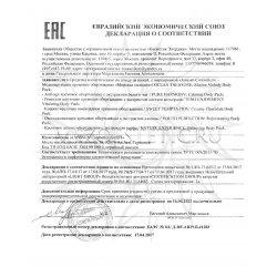 Декларация соответствия на продукцию Janssen №18