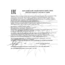 Декларация соответствия на Micellar Skin Tonic Janssen