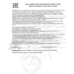 Декларация соответствия на продукцию Janssen №20