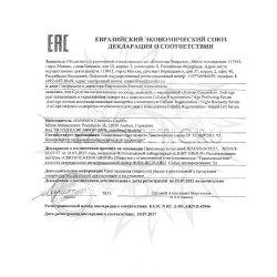 Декларация соответствия на продукцию Janssen №21