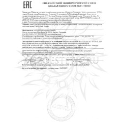 Декларация соответствия на Milky Bath Powder Janssen