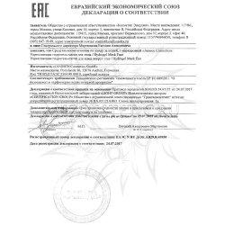 Декларация соответствия на продукцию Janssen №22